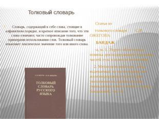 Толковый словарь Словарь, содержащий в себеслова, стоящие в алфавитном поря