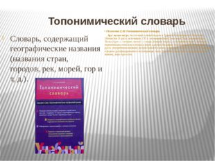 Топонимический словарь Словарь, содержащий географические названия (названия