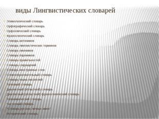 виды Лингвистических словарей Этимологический словарь Орфографический словар