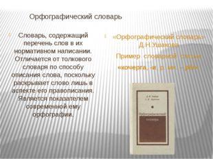 Орфографический словарь Словарь, содержащий перечень слов в их нормативном н