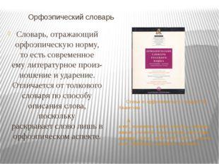 Орфоэпический словарь Словарь, отражающий орфоэпическую норму, то есть совре