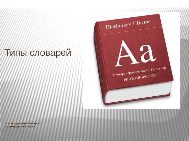 Типы словарей Иллюстративный материал к уроку русского языка