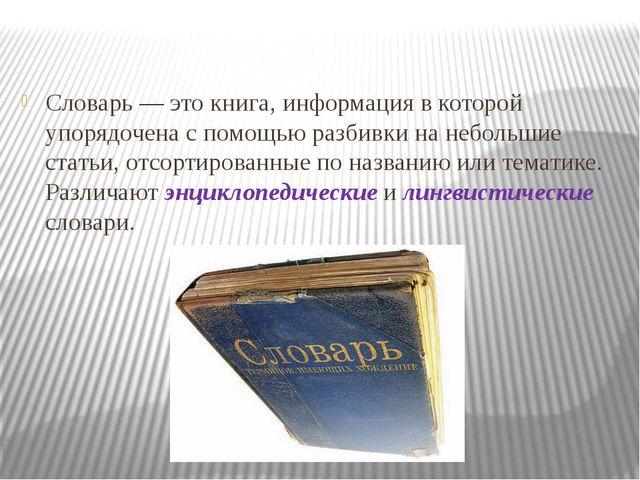 Словарь— этокнига, информация в которой упорядочена c помощью разбивки на...