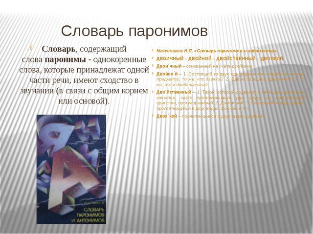 Словарь паронимов Словарь, содержащий словапаронимы - однокоренные слова, к...