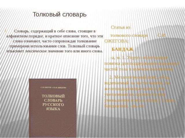 Толковый словарь Словарь, содержащий в себеслова, стоящие в алфавитном поря...
