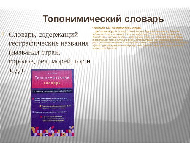 Топонимический словарь Словарь, содержащий географические названия (названия...