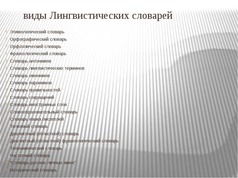 виды Лингвистических словарей Этимологический словарь Орфографический словар...