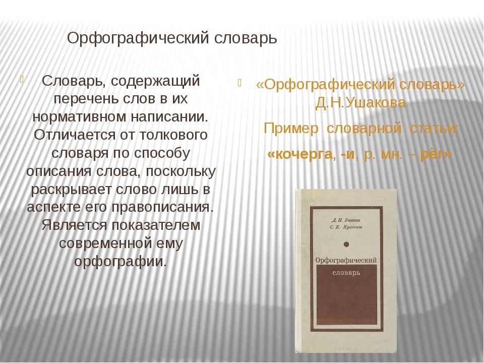Орфографический словарь Словарь, содержащий перечень слов в их нормативном н...