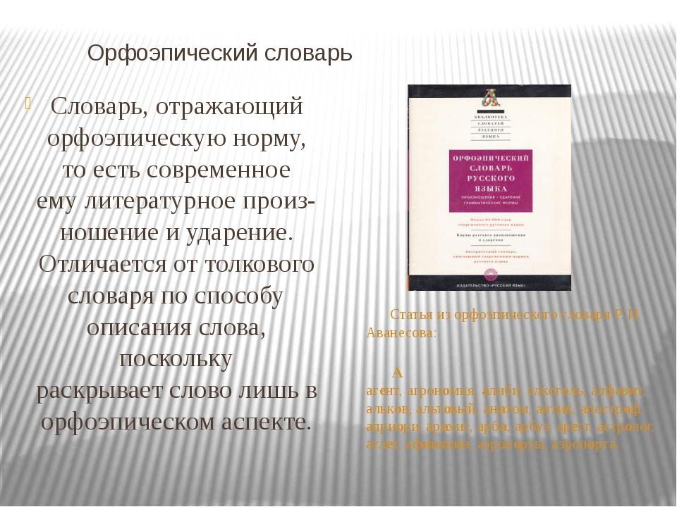 Орфоэпический словарь Словарь, отражающий орфоэпическую норму, то есть совре...