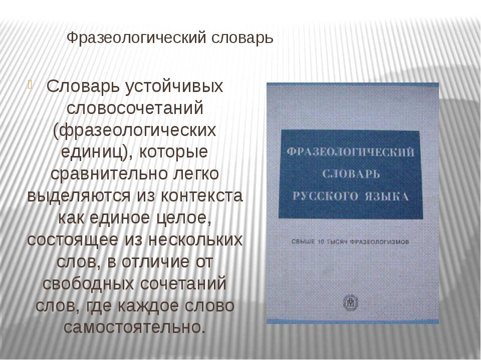 Фразеологический словарь Словарь устойчивых словосочетаний (фразеологических...