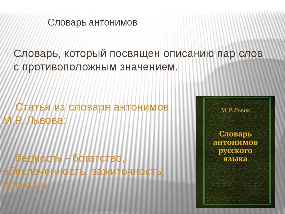 Словарь антонимов Словарь, который посвящен описанию пар слов спротивополож...