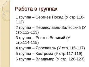 Работа в группах 1 группа – Сергиев Посад (У стр.110-112) 2 группа – Переясла