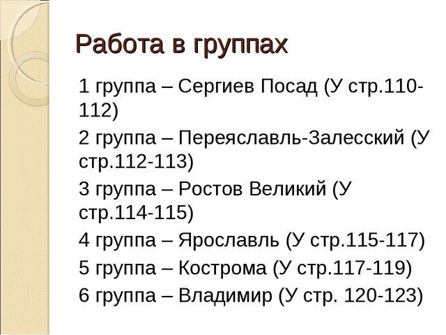 Работа в группах 1 группа – Сергиев Посад (У стр.110-112) 2 группа – Переясла...