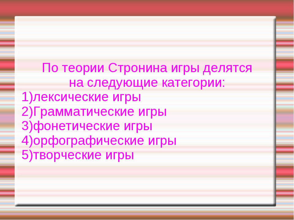 По теории Стронина игры делятся на следующие категории: 1)лексические игры 2)...