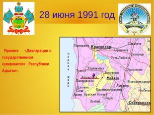 28 июня 1991 год Принята «Декларации о государственном суверенитете Республик