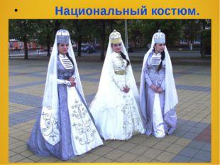 Национальный костюм.