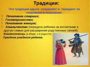 Традиции: Эти традиции адыги сохраняют и передают из поколения в поколение: П