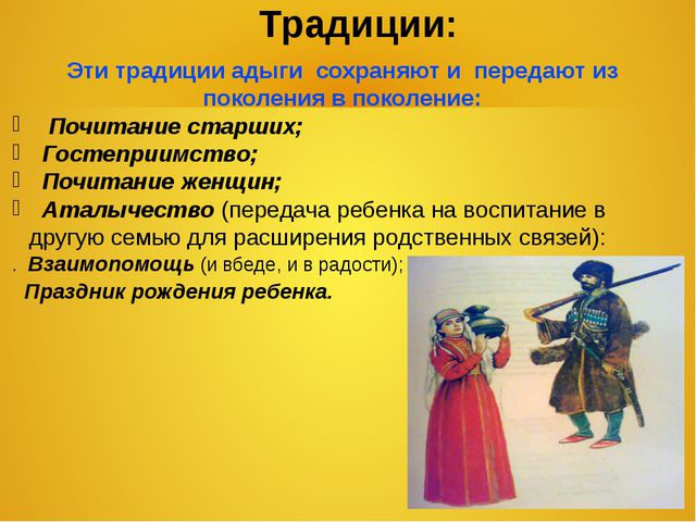 Традиции: Эти традиции адыги сохраняют и передают из поколения в поколение: П...