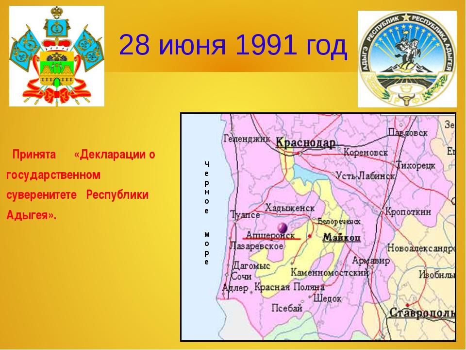 28 июня 1991 год Принята «Декларации о государственном суверенитете Республик...