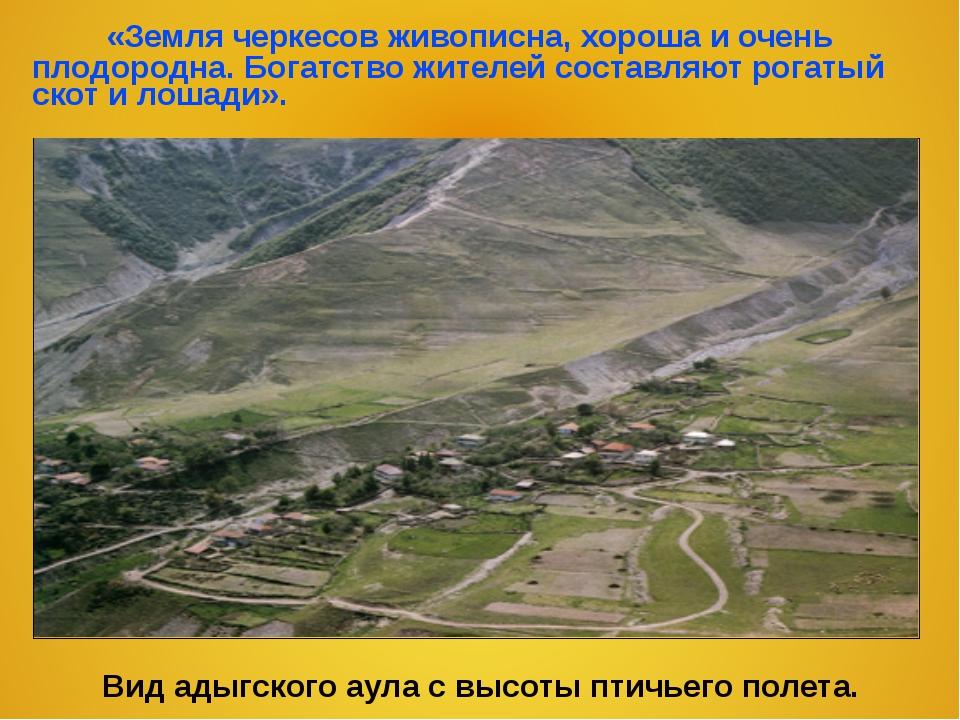 «Земля черкесов живописна, хороша и очень плодородна. Богатство жителей сост...