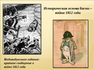 Историческая основа басни – война 1812 года Индивидуальное задание: краткое с