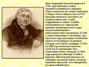 Иван Андреевич Крылов родился в 1769 году в Москве в семье скромного армейско