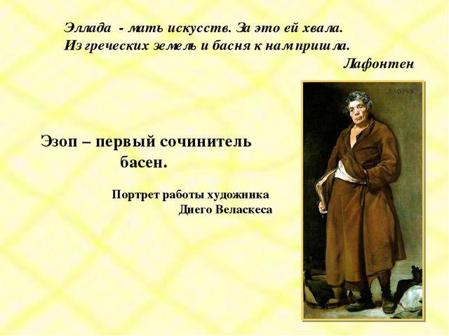 Эллада - мать искусств. За это ей хвала. Из греческих земель и басня к нам пр...