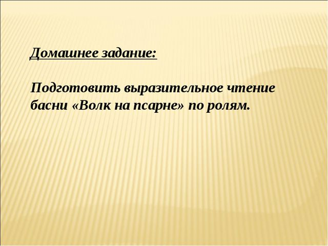 Домашнее задание: Подготовить выразительное чтение басни «Волк на псарне» по...