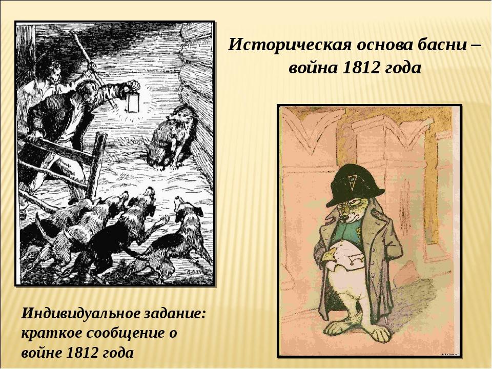 Историческая основа басни – война 1812 года Индивидуальное задание: краткое с...