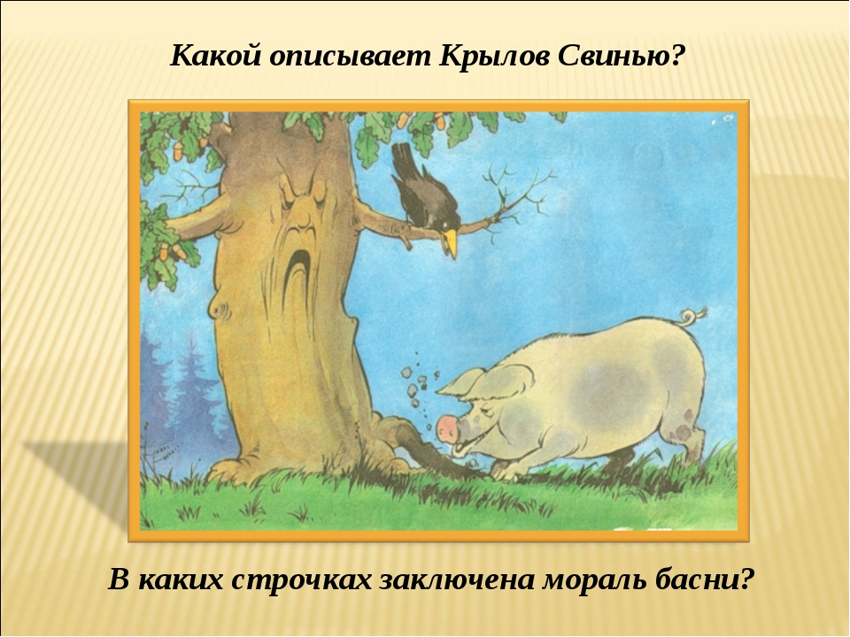 Какой описывает Крылов Свинью? В каких строчках заключена мораль басни?
