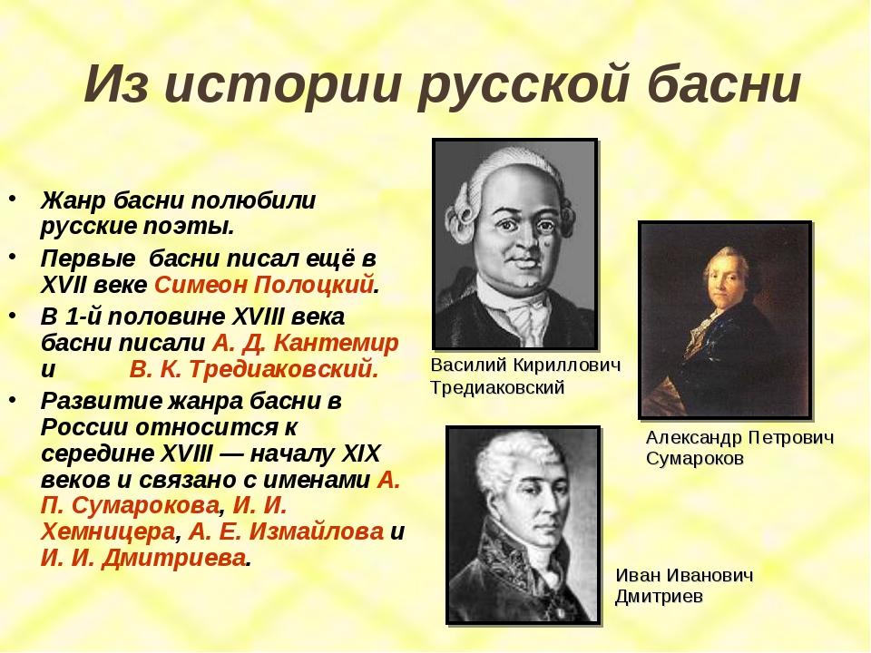 Из истории русской басни Жанр басни полюбили русские поэты. Первые басни писа...