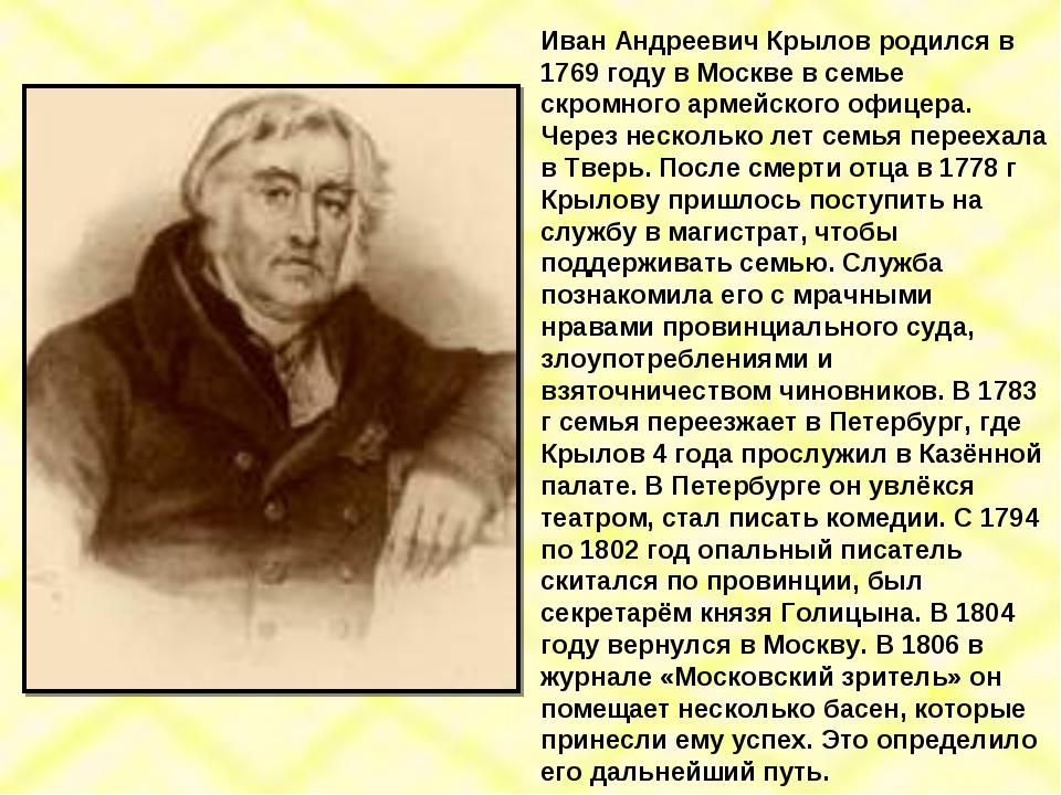 Иван Андреевич Крылов родился в 1769 году в Москве в семье скромного армейско...