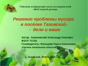 Решение проблемы мусора в посёлке Тазовский- - дело и наше Автор: Ковалевский