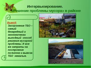 Интервьюирование. «Решение проблемы мусора» в районе Вывод: Захоронение ТБО –