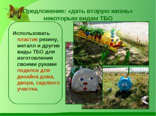 Предложение: «дать вторую жизнь» некоторым видам ТБО Использовать пластик рез