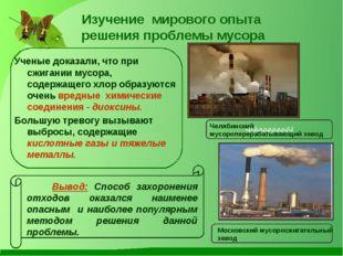 Изучение мирового опыта решения проблемы мусора Ученые доказали, что при сжиг