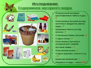 Исследование Содержимое мусорного ведра Упаковочный материал (целлофановые па