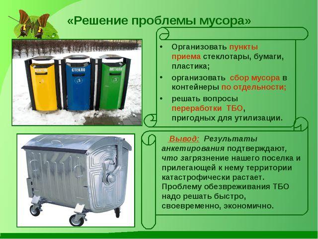 «Решение проблемы мусора» Организовать пункты приема стеклотары, бумаги, плас...