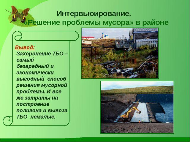 Интервьюирование. «Решение проблемы мусора» в районе Вывод: Захоронение ТБО –...
