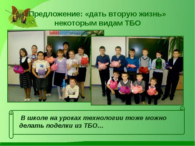 Предложение: «дать вторую жизнь» некоторым видам ТБО В школе на уроках технол...
