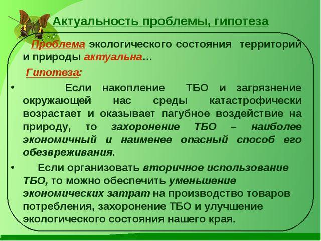 Актуальность проблемы, гипотеза Проблема экологического состояния территорий...