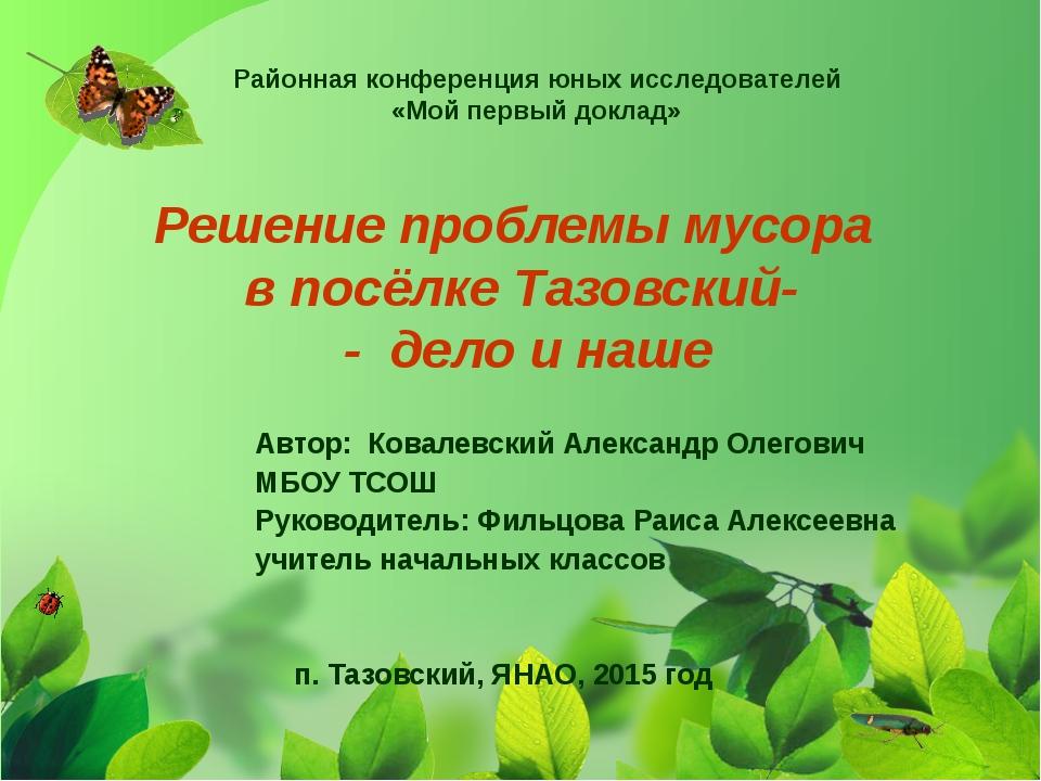 Решение проблемы мусора в посёлке Тазовский- - дело и наше Автор: Ковалевский...