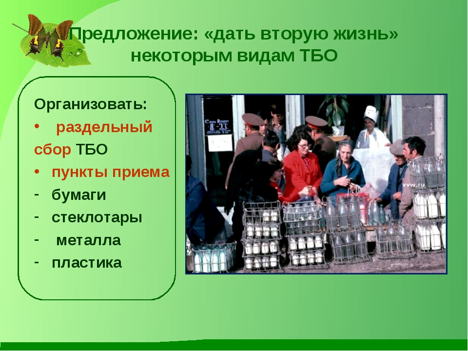 Предложение: «дать вторую жизнь» некоторым видам ТБО Организовать: раздельный...