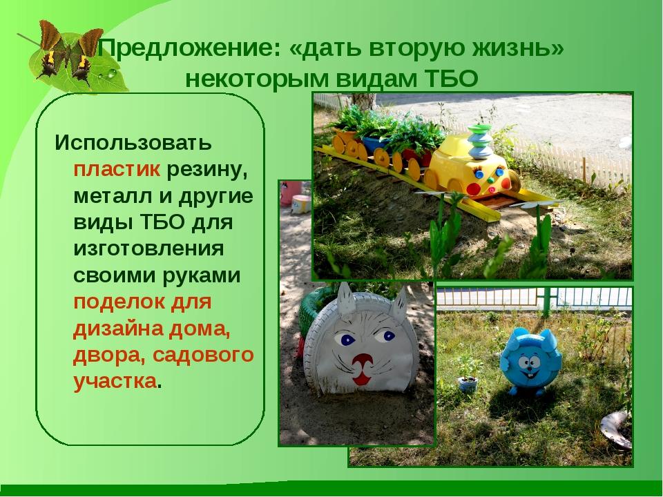 Предложение: «дать вторую жизнь» некоторым видам ТБО Использовать пластик рез...