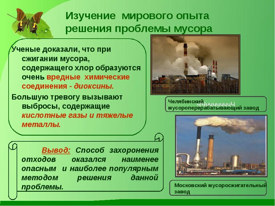 Изучение мирового опыта решения проблемы мусора Ученые доказали, что при сжиг...