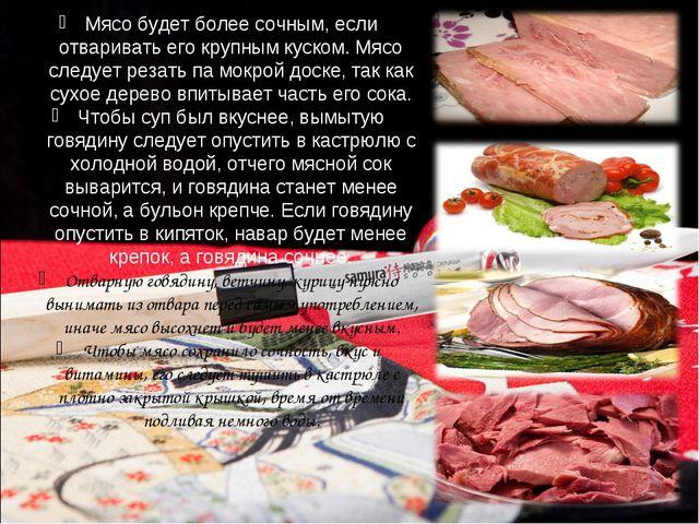 Мясо будет более сочным, если отваривать его крупным куском. Мясо следует рез...