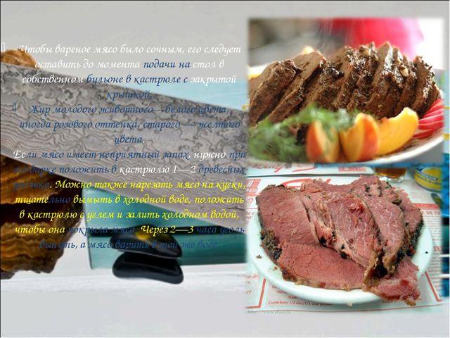 Чтобы вареное мясо было сочным, его следует оставить до момента подачи на сто...