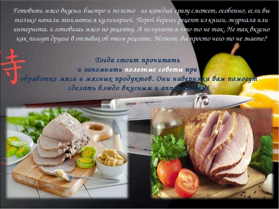 Готовить мясо вкусно, быстро и полезно - не каждый сразу сможет, особенно, ес...