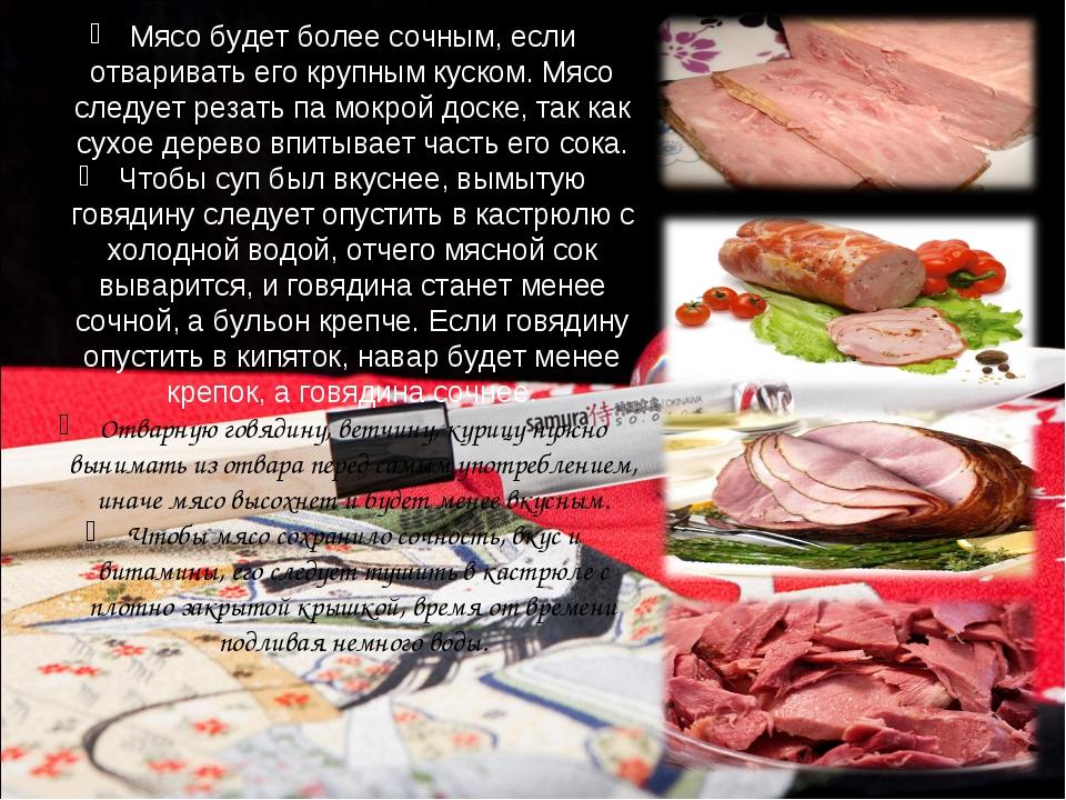 Как сделать чтобы мясо было мягким быстро