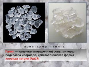 к р и с т а л л ы г а л и т а Галит — каменная (поваренная) соль, минерал под